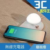 Baseus 倍思 蘑菇燈無線充電器 充電盤 充電板 快充 充電器閃充 小夜燈 無線充電盤 iPhone 三星
