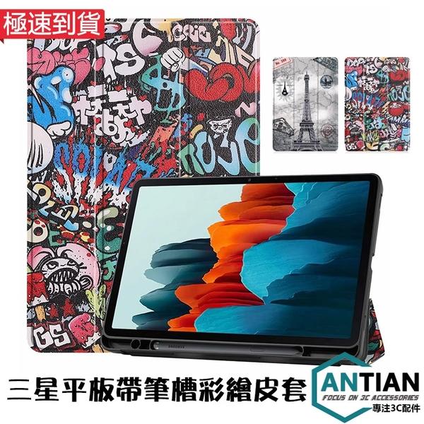 三星 Tab S7 Plus 12.4吋 平板皮套 彩繪 帶筆槽 智慧休眠 支架 保護殼 T970 T975 T976