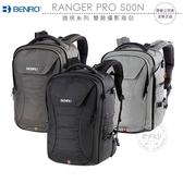 《飛翔無線3C》BENRO 百諾 RANGER PRO 500N 遊俠系列 雙肩攝影背包│公司貨│後背相機包 筆電包