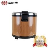 尚朋堂 商業用木紋保溫鍋SC-7250