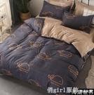 床包 網紅款夏季ins四件套宿舍被子三件套學生被單被套床單人床上用品4 618購物節