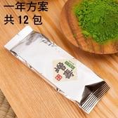 日本鹿兒島JAS抹茶粉 (增壽) (一年方案,鋁箔包)/茶道級/無添加糖及綠茶粉/100%純抹茶