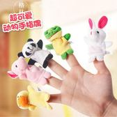 動物手指偶手偶玩具布偶生肖手指套手拇指娃娃動物手套娃嬰兒 【格林世家】