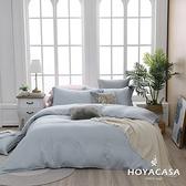 贈羽絲絨被一入!【HOYACASA】法式簡約雙人四件式300織天絲被套床包組(水沐藍)