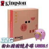 Kingston 金士頓 豬年生肖隨身碟 32G USB3.1 (DTCNY19/32GB)