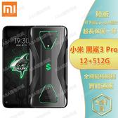 【全新】MI 小米 黑鯊3 Pro 5G xiaomi 遊戲手機 12+512G 陸版 保固一年