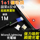 【24H】RUNWAY 三合一 磁吸數據線 傳輸線 充電線 安卓 2.4A 快速充電 數據線 1M
