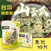 【蔬纖生】台灣山苦瓜切片(山苦瓜)