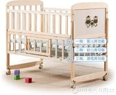 搖籃嬰兒床實木寶寶床多功能BB小床新生兒童邊床歐式無漆拼接大床   (圖拉斯)