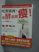 【書寶二手書T4/養生_ZJH】吃對東西,有酵就能瘦!_呂紹達