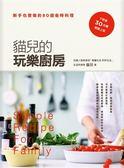 (二手書)貓兒的玩樂廚房:新手也會做的80道省時料理