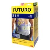 3M Futuro 特級護腰 1個/盒【愛康介護】