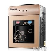 開水機 容聲飲水機冰熱台式制冷熱家用宿舍迷你小型節能玻璃冰溫熱開水機 NMS 怦然心動
