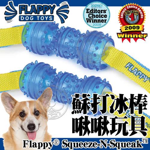 【培菓平價寵物網】美國FLAPPY》FL-29827蘇打冰棒啾啾狗玩具小型犬用-S號