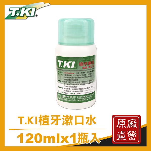 【T.KI】植牙用漱口水120ml