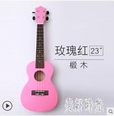 尤克里里初學者學生成人男女小吉他23寸入門尤里克克吉他樂器CC3187『美好時光』