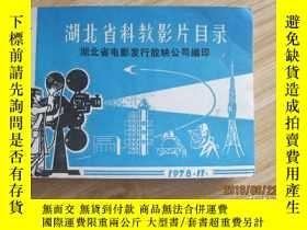 二手書博民逛書店湖北省科教影片目錄1978罕見橫32開Y4137 湖北省電影發行