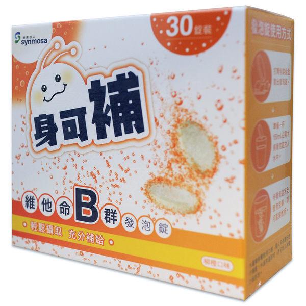 健喬信元身可補維他命B群發泡錠30粒/盒 已去批號可接受再訂購 公司貨中文標 PG美妝
