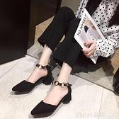 包頭涼鞋女2020春夏新款韓版時尚中跟粗跟尖頭休閒單鞋氣質女鞋子 年終大酬賓