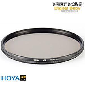 HOYA HD MC CIR-PL 55mm 超高硬度廣角薄框多層鍍膜環型偏光鏡