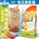【培菓平價寵物網】(送台彩刮刮卡*2張) 法米納Farmina》ND挑嘴成貓天然南瓜無穀糧鴨肉哈密瓜-1.5kg