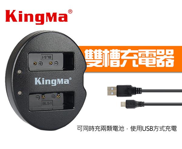 【現貨】KingMa 雙槽充電器 BLC12 DMW-BLC12 BP-DC12 (KM-015) BM015 屮Z0