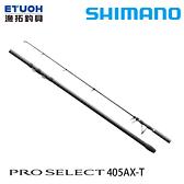漁拓釣具 SHIMANO 21 PRO SELECT 405AX-T [遠投竿]