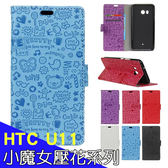 HTC U11 手機皮套 皮套 內軟殼 全包 支架 插卡 磁扣 手機套 手機殼 小魔女壓花 AA