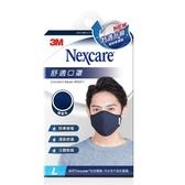 3M舒適口罩L(藍色) 【康是美】