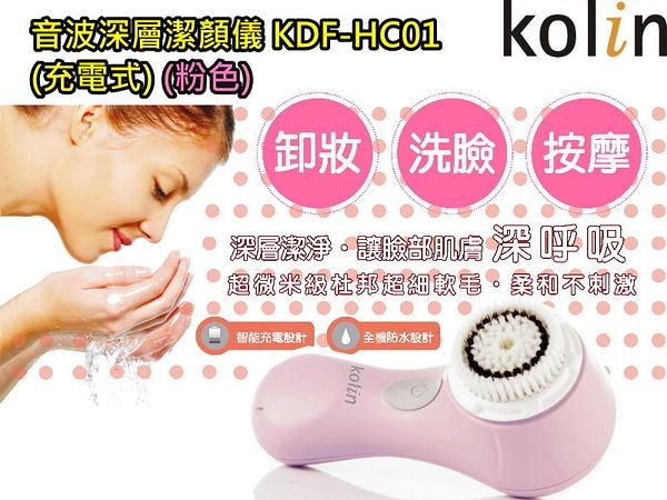 特價【歌林】充電式音波深層潔顏儀-粉色KDF-HC01 保固免運