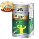 【台灣綠藻】綠寶鋅綠藻片  700粒/瓶