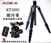 AOKA 風景季 KT-325C + KK44s 雲台 碳纖維三腳架雲台套組 全球最殺價限量優惠中