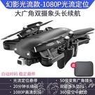 空拍機 無人機航拍器高清專業4K遙控飛機GPS長續航5G迷你四軸折疊飛行器 【618特惠】