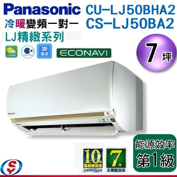 【信源】 7坪~日照感應【Panasonic冷暖變頻一對一】CS-LJ50BA2+CU-LJ50BHA2 (含標準安裝)