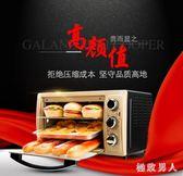電烤箱家用30升烘焙蛋糕迷你工廠直供小烤箱TA6950【極致男人】