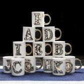 英文字母馬克杯創意杯子陶瓷水杯簡約馬克杯【店慶中秋優惠】