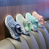 男童網面鞋透氣椰子鞋2021年春夏季新款女童大童鞋子兒童潮運動鞋 幸福第一站