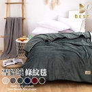 【BEST寢飾】素色法蘭絨雪貂毯 150x200cm 毛毯 毯子 尾牙贈品 禮品 多款任選