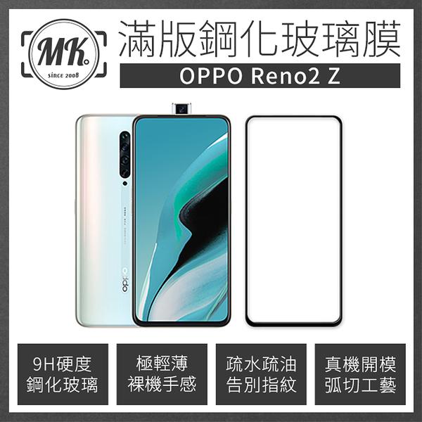 【MK馬克】OPPO Reno2 Z 全滿版9H鋼化玻璃保護膜 保護貼 鋼化膜 玻璃貼 玻璃膜 滿版膜 黑色 Reno2Z 2 Z