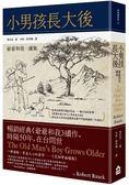 小男孩長大後:爺爺和我續集【六十年暢銷經典版】