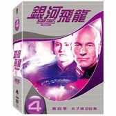 銀河飛龍DVD (第四季/7片裝)