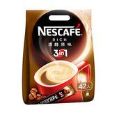 雀巢3合1咖啡-濃醇原味15g*42入/袋【愛買】