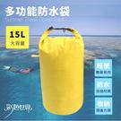 防水海灘包15L 防水袋可折疊防水包桶包606