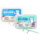 奈森克林扁線牙線棒50支(盒裝) 無味/薄荷 (兩款任選) ◆86小舖 ◆