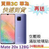 華為 HUAWEI Mate 20X 手機128G,送 空壓殼+滿版玻璃保護貼,24期0利率