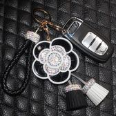 普晶鑰匙扣車載鑰匙圈女士可愛山茶花鑰匙鍊奔馳寶馬奧迪鑲?裝飾【優惠兩天】