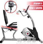 水晶運動臥式健身車靜音動感單車室內老人康復腳踏車健身器材家用QM  莉卡嚴選