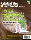 Global Bio & Investment 環球生技 4月號/2019 第62期