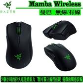 [地瓜球@] 雷蛇 RAZER Mamba Wireless 曼巴 有線 無線 雙模 雷射 電競 滑鼠