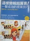 【書寶二手書T7/電腦_HGW】這樣簡報超厲害!一擊成功的提案技巧_許郁文, 平林純